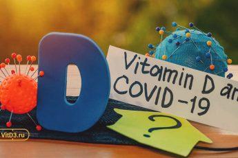 Витамин Д3 при коронавирусе
