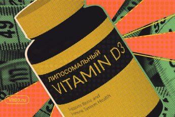 Липосомальный витамин Д3