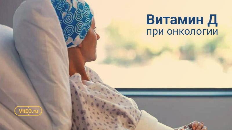 Витамин Д при онкологии