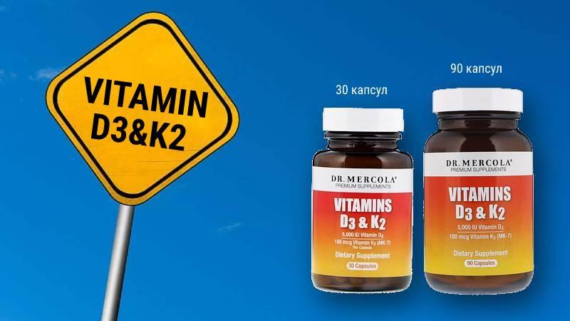 Витамин Д3 и К2