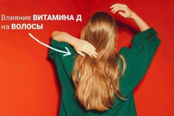 Влияние Витамина Д3 на волосы