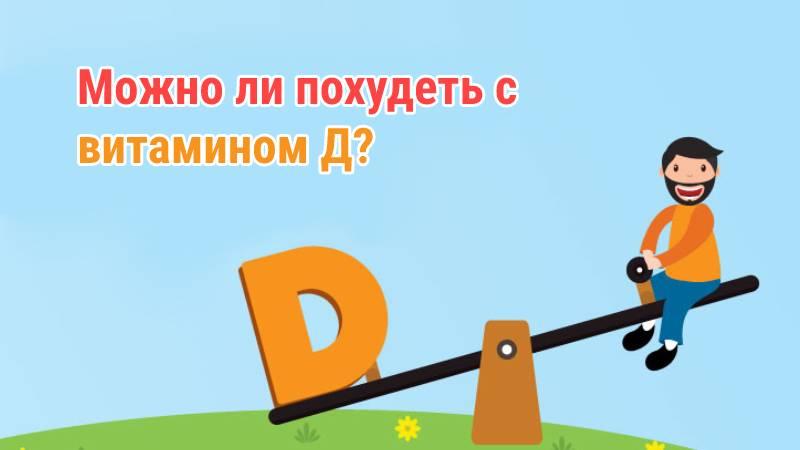 Похудеть с витамином Д