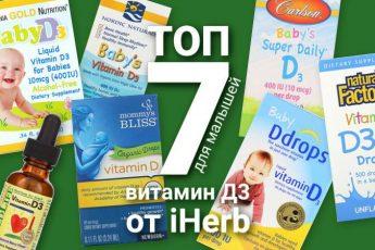 топ 7 для малышей витамин д3