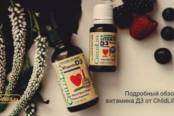 витамин Д3 от ChildLife