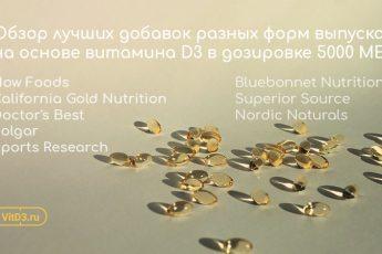 обзор лучших добавок витамина Д 5000ME