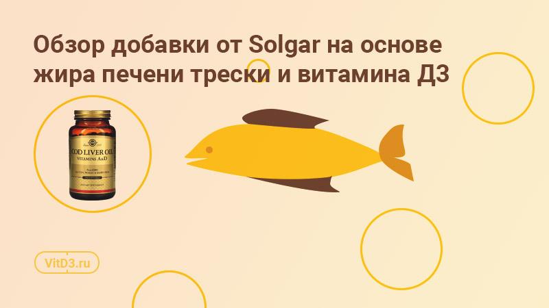 Описание добавки на основе жира печени трески от Солгар