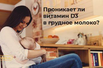 Витамин Д3 проникает ли в грудное молоко
