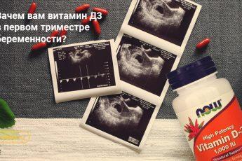 витамин Д3 в первом триместре беременности