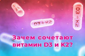 витамин Д3 и K2